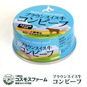 北海道十勝清水コスモスファームブラウンスイス牛コンビーフ