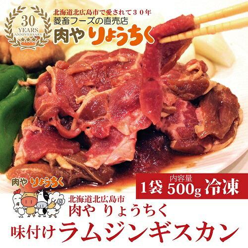 《ラム肉ジンギスカン》味付けジンギスカン500g/北海道北広島市「肉や りょうちく」ラム肉/2人前/焼肉/バーベキュー/冷凍/ジンギスカン
