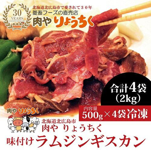 《ラム肉ジンギスカン》味付けジンギスカン500g×4袋(2kg)/北海道北広島市「肉や りょうちく」ラム肉/8人前/焼肉/バーベキュー/冷凍/ジンギスカン