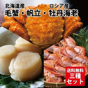 【送料無料】北海道産ボイル毛蟹とホタテ貝柱とボタン海老のセット/毛ガニ500g/ほたて貝柱500g/ぼたん海老500g/冷凍