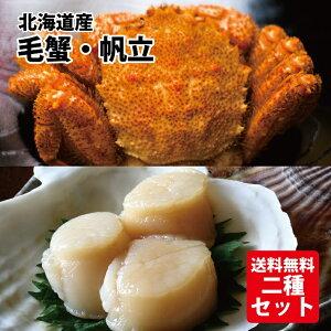 【送料無料】北海道産ボイル毛蟹とホタテ貝柱のセット/毛ガニ500g/ほたて貝柱500g/冷凍