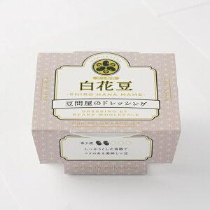 【豆問屋のドレッシング 白花豆】76g/北海道産白花豆/穀物酢使用/ドレッシング/「豆と野菜」フレーバー