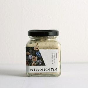 【ナスとガーリックのディップ】80g/惣菜