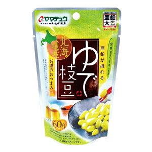 ゆで枝豆【北海道産青雫】を塩茹でしました!/60g/亜鉛大豆/朝食/サラダ/おつまみ/豆スープ