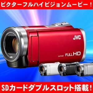 JVC フルハイビジョンムービー「ビクター Everio GZ-HM199」☆今ならバッテリー1個プレゼント!