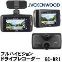 JVCKENWOOD ドライブレコーダー GC-DR1【あす楽】