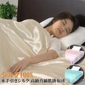 天然シルク100%高級真綿肌掛布団【シングルサイズ】 職人が手作業でうすく引き伸ばし、何層も重ね合わせた天然シルクを使用! 洗える掛け布団 かけ布団 かけふとん 洗える ウォッシャブル シングル 掛布団 軽量 寝具