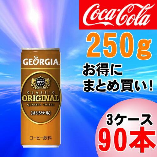 【3ケースセット】ジョージアオリジナル250g缶(243)