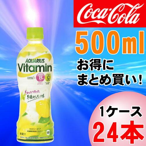アクエリアス ビタミン 500mlPET(025)