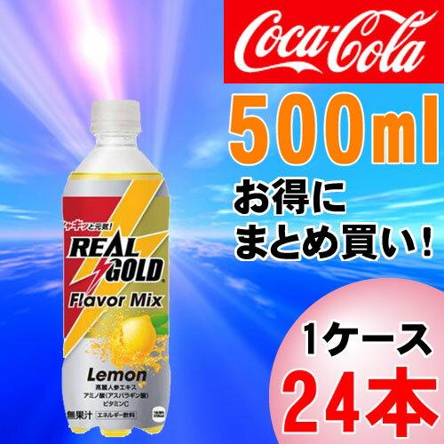 リアルゴールド フレーバーミックス レモン500mlPET(441)