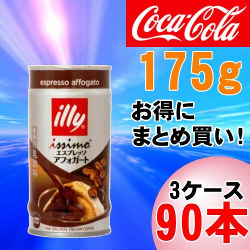 【3ケースセット】イリー イッシモ エスプレッソ アフォガート 175g缶(267)