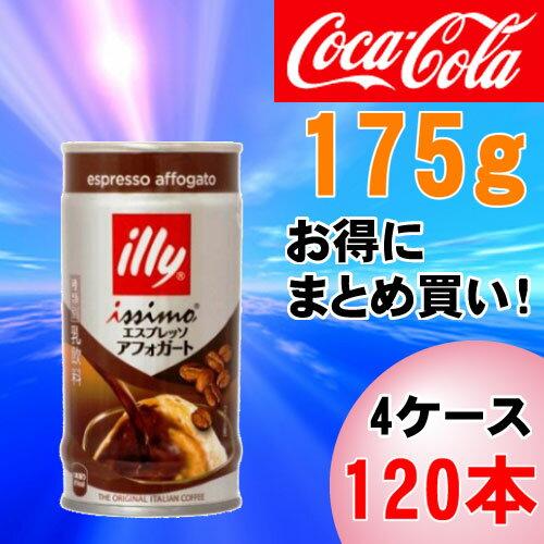 【4ケースセット】イリー イッシモ エスプレッソ アフォガート 175g缶(268)