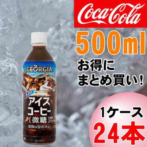 ジョージアアイスコーヒー微糖 500mlPET(471)