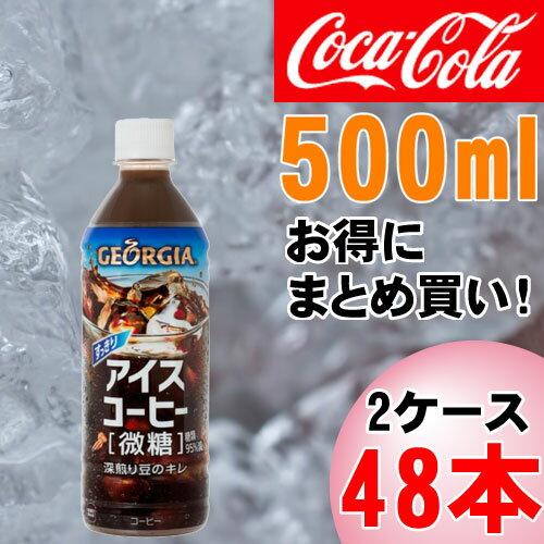 【2ケースセット】ジョージアアイスコーヒー微糖 500mlPET(472)