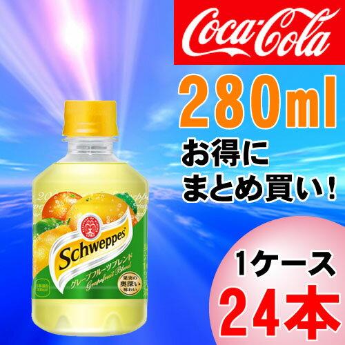 シュウェップスグレープフルーツブレンド 280mlPET(460)