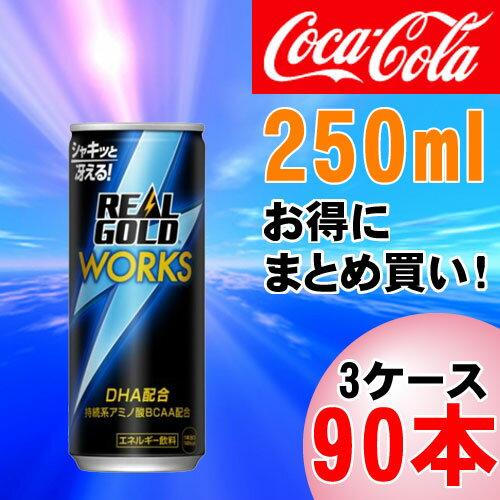 【3ケースセット】リアルゴールドワークス 250ml缶(485)