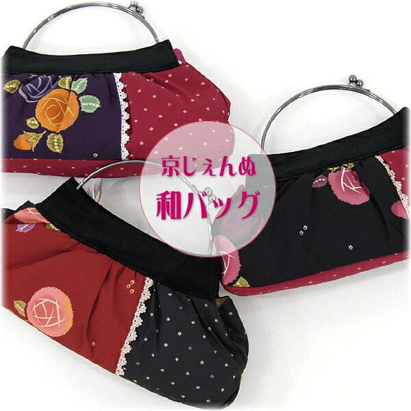 【送料無料】京じぇんぬ口金和バッグ