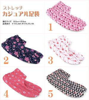 ストレッチデザイン足袋