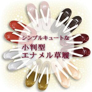 シンプルキュートな小判型エナメル草履