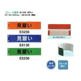 【ホック式(ボタン)】ズレーヌ腕章(文字→見習い) ズレーヌ加工 ビニールタイプ 安全ピン付