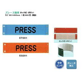【ホック式(ボタン)】ズレーヌ腕章(文字→PRESS) ズレーヌ加工 ビニールタイプ 安全ピン付 【売れ筋】