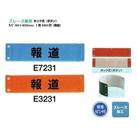 【ホック式(ボタン)】ズレーヌ腕章(文字→報道) ズレーヌ加工 ビニールタイプ 安全ピン付