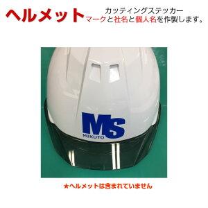 ヘルメットに名入れが出来ます。会社名+個人名+マークの各1枚で1セットの値段です。ロゴマーク.指定書体は別途料金がかかる場合があります。下記注意点をお読み下さい。