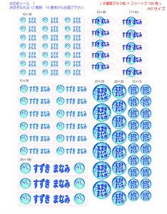 防水 お名前シールステッカー ネームシール A4×2set (8種類80枚×2set)国産メーカーのシートです。お好きな丸玉12種類 16書体 からを選んで下さい。 幼稚園 小学校 会社 備品 道具