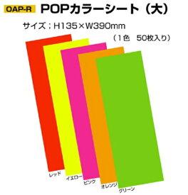 【インクジェット対応】)ポップ用 蛍光紙イルミカラーシート(大) 単色50枚入 1セット! カラーシート ポップ 車 自動車 緑 オレンジ ピンク 赤 黄色