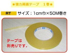 【強力 両面テープ】 インクジェット ポップ用 蛍光紙イルミカラーシートなど 1cm巾×50m巻