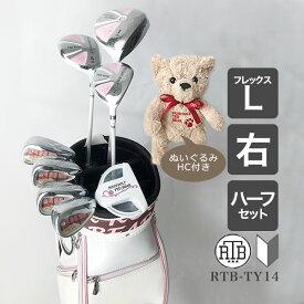 ルーズベルトテッドベア レディースゴルフクラブセット ハーフ8本+CB ホワイト RTB-TY14 WT ゴルフクラブセット レディース ゴルフクラブ セット 初心者 向け 女性 ドライバー パター かわいい 可愛い