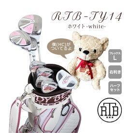 ルーズベルトテディベア レディースゴルフクラブセット ハーフ8本+CB ホワイト RTB-TY14 WT ゴルフクラブセット レディース ゴルフクラブ セット 初心者 向け 女性 ドライバー パター キャディバッグ おしゃれ かわいい 可愛い