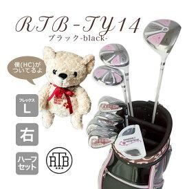 レディースゴルフクラブセット ハーフセット ゴルフクラブ 8本 キャディバッグ ヘッドカバー付き RTB-TY14 ブラック【 再入荷 】
