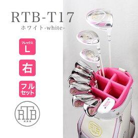 【残り1セット】ルーズベルトテディベア レディースゴルフクラブセット フル10本+CB ホワイト RTB-T17 WT ゴルフクラブセット レディース ゴルフクラブ セット ゴルフ クラブ セット レディ 初心者 女性 ドライバー パター キャディバッグ おしゃれ かわいい 可愛い