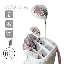 【 SALE 10%off 】レディースゴルフクラブセット ハーフセット 6本 + キャディバッグ + ヘッドカバー RTB-K16 LIGHT 初心者 可愛い レディース ホワイト クリスマスキャンペーン