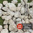 【送料無料】 麦飯石 20-40mm 20kg | 砂利 化粧砂利 庭石 庭 石 灰色 茶色 ガーデニング 園芸 ガーデン 園芸用品 エク…