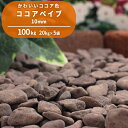 【送料無料】ココアペイブ 10mm 100kg (20kg×5袋) | 庭 砂利 じゃり 玉砂利 玉石 丸 石 敷き砂利 化粧砂利 ブラウン …