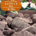 【送料無料】ココアペイブ 30mm 20kg | 砂利 玉砂利 庭 化粧砂利 ガーデニング 石 洋風 玉石 ガーデン 花壇 茶色 ブラ…