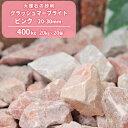 【送料無料】クラッシュマーブライト ピンク 20-30mm 400kg (20kg×20袋) | 庭 にわ お庭 砂利 ジャリ じゃり 化粧砂…