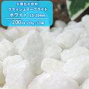 【送料無料】クラッシュマーブライト ホワイト 13-20mm 200kg (20kg×10袋) | 庭 にわ お庭 砂利 ジャリ じゃり 化粧…