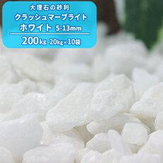 大理石の砂利マーブライト