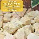 【送料無料】クラッシュマーブライト イエロー 13-20mm 20kg | 庭石 砂利 庭 砕石 化粧砂利 ガーデニング 石 駐車場 …