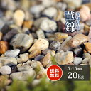 【送料無料】華錦 5-15mm 20kg   販売 雑草対策 じゃり ジャリ 砂利 庭石 庭 石 おしゃれ ガーデニング 園芸 ガーデン…