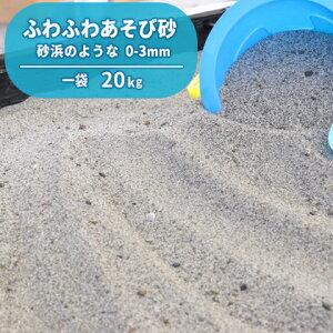 【送料無料】ふわふわあそび砂 砂場用 20kg | 砂遊び すなあそび 砂あそび 砂場 砂 チャイルドサンド 砂浜 砂場遊び 子供 こども 子ども 孫 にわ 庭 国産 誕生日 プレゼント 誕生日プレゼント