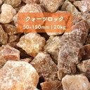 【送料無料】クォーツロック 50-150mm 20kg   庭石 庭 ロックガーデン 砕石 ガーデニング 石 洋風 レイアウト ロック …