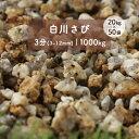 【送料無料】白川さび砂利 3分 1000kg (20kg×50袋) | 約3-12mm