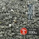 【送料無料】青砕石 2.5-5mm 【7号 砕石】 100kg (20kg×5袋) | 庭 にわ 砂利 石 小石 砕石 小粒 輝緑岩 青緑 敷き砂…