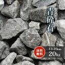 【送料無料】青砕石 13-20mm 【5号 砕石】 20kg | 砂利 庭 砕石 ガーデニング 石 駐車場 坪庭 洋風 ガーデン 敷石 小…