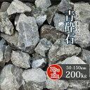 【送料無料】青砕石 割栗石 50-150mm (20kg×10袋) 200kg | 庭 庭石 石 ロック 砕石 栗石 割栗 青 青緑 土留め石 縁石…