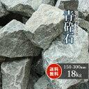【送料無料】青砕石 割栗石 150-300mm 18kg   庭石 庭 ロックガーデン 砕石 ガーデニング 石 坪庭 レイアウト 土留め…
